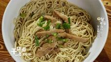 肉丝粉·纯享版:长沙最好吃的粉居然是它!