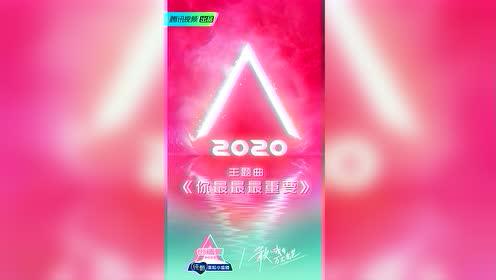 "OST. ตัวอย่าง: ""เธอสำคัญที่สุดเลย"" | CHUANG 2020"