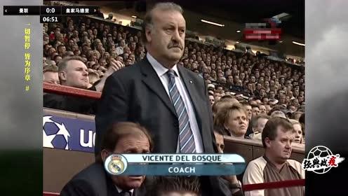 【回放】02/03赛季欧冠1/4决赛 曼联vs皇家马德里 上半场