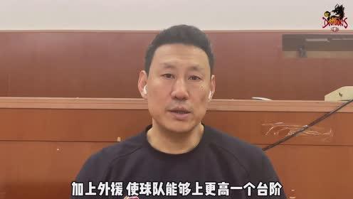 赛前采访李楠:外援加入合练 希望本土球员发挥自己水平不要依赖外援