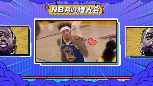 19日《NBA吐槽大会》字母哥尴尬三不沾 乌布雷飞吻示爱哈雷尔