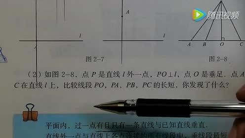 实验教科书北师大版七年级数学下册