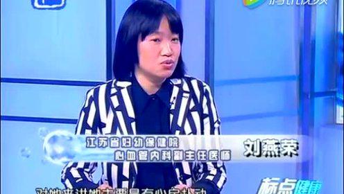刘燕荣医生做客南京电视台《标点健康》谈妊娠合并心脏病
