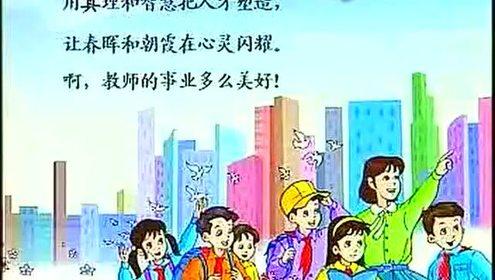 苏教版四年级语文上册1 老师,您好!_范读课文