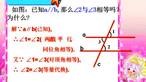 北师大版七年级数学下册第二章 相交线与平行线2.3 平行线的性质