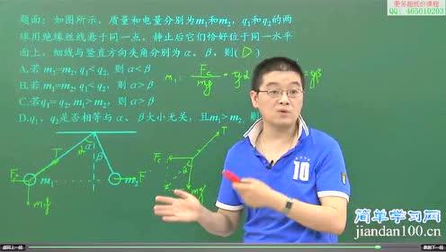 徐建烽 高考物理精讲视频