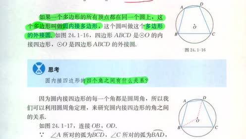 新人教版九年級數學上冊24.1 圓的有關性質