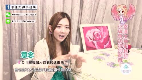 元辰宫子霈珍妮老师在线分享会