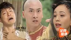 演技大赏6:马景涛尔康王琳领衔表情包《演技大赏》 看完你会下跪