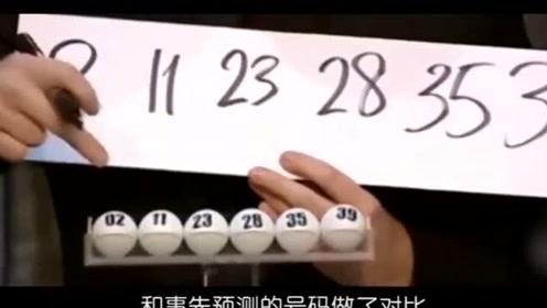魔术师直播预测开奖号 结果被彩票公司拉黑