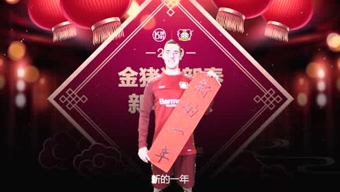 德甲豪门勒沃库森为中国球迷拍摄春节拜年视频