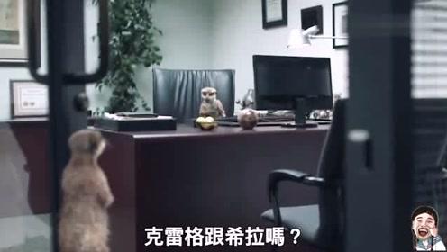 搞笑广告:在办公室还想有秘密?五分钟就传开