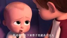 宝贝老板:从来都没有人爱过萌宝弟弟,提姆听后很心疼他!