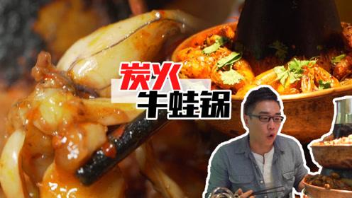专门过来体验刷爆抖音的双层炭火蛙锅,不好吃我会爆粗哦!