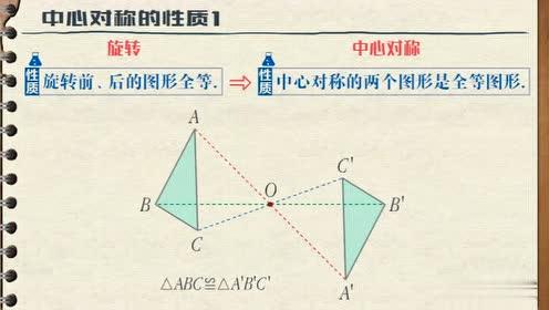 苏教版八年级数学上册第三章 中心对称图形(一)