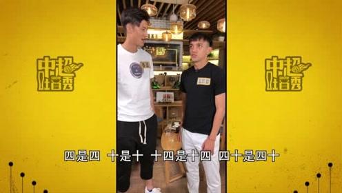 《中超吐口秀》第三季第7期花絮:姜灏温智豪绕口令大比拼