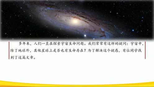 六年级语文上册 10 宇宙生命之谜