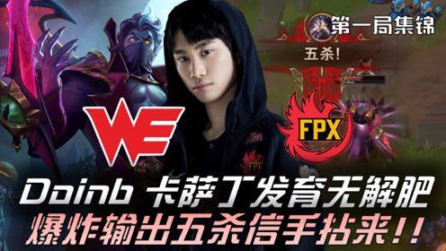 LPL春季赛FPX vs WE第一局:Doinb卡萨丁五杀!