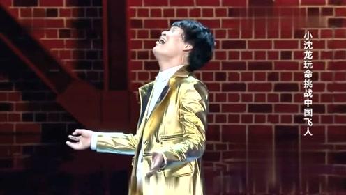 小沈龙挑战中国飞人 幽默搞笑别憋着!