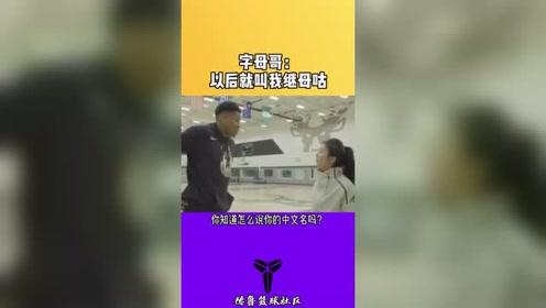 成为巨星的第一步,一定要学会自己的中文名,字母哥有待提高!