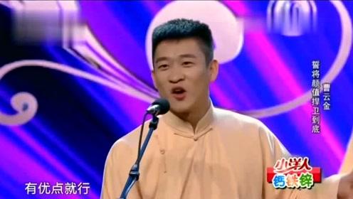 曹云金、刘云天相声《童年》看了都说牛!
