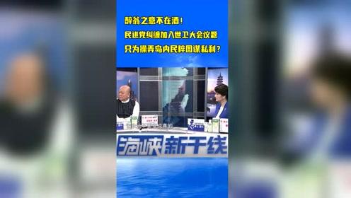 台湾时事评论员唐湘龙:民进党并非真的想参与