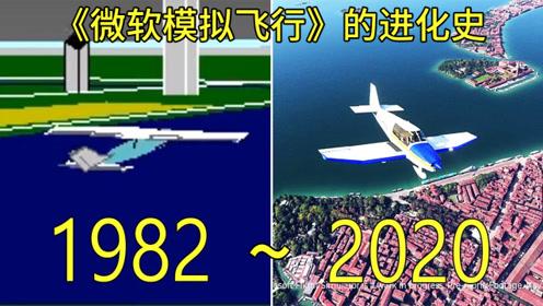 1982—2020年:经典游戏《微软模拟飞行》的进化史