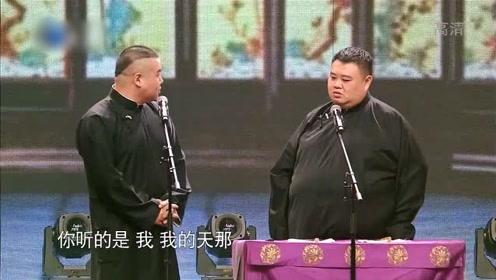 岳云鹏 孙越相声《白蛇传》心弦动情难了