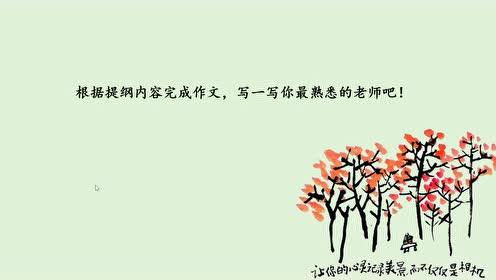 """五年级语文上册 习作2:""""漫画""""老师"""