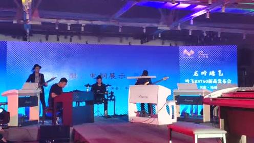 电钢琴、电子鼓、电吉他同台演奏