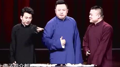 岳云鹏相声《三大才子》,德云一哥之间的切磋