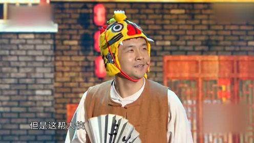 周云鹏2019小品《鹿鼎记》圆大侠梦,笑得一塌糊涂