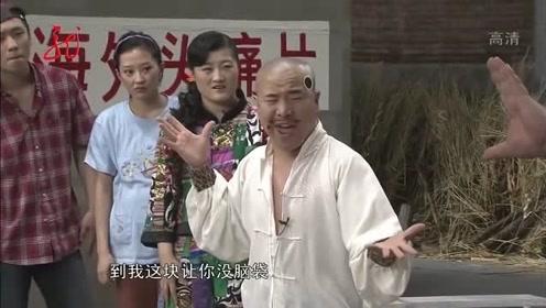 刘能爆笑小品《象牙山小霸王》全程笑点密度高