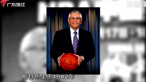 美职篮前总裁大卫·斯特恩因病去世