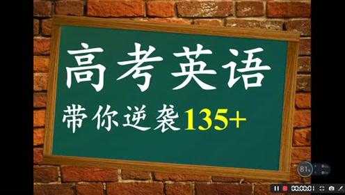 高考英语视频复习
