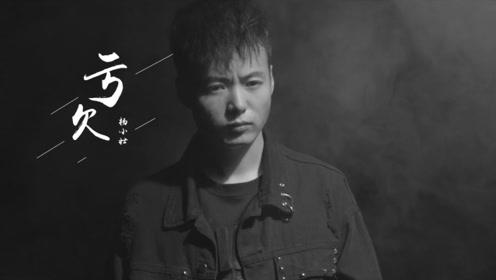 杨小壮丨亏欠丨MV