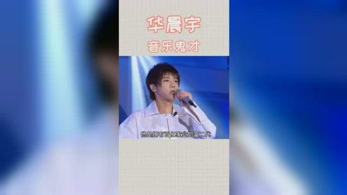 花花少年,音乐鬼才——华晨宇,太帅了