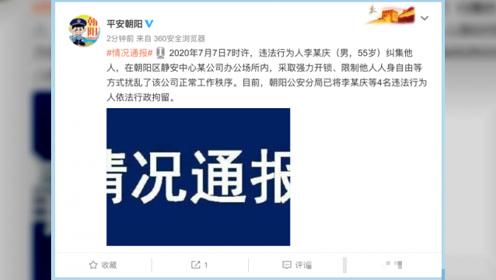 李國慶被行拘