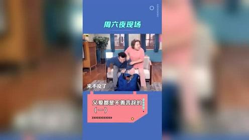 搞笑视频,岳云鹏赶火车,被老爸拦住了