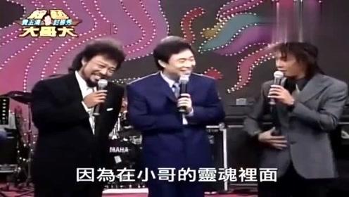 张菲故意吹捧费玉清,强逼着小哥模仿一波,祖师爷的魔性模仿秀!