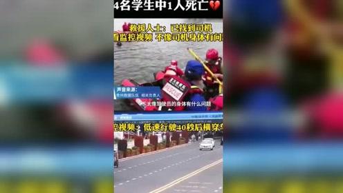心碎!貴州公交車墜湖,救援人士稱司機已找到!