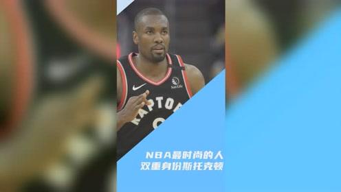时尚达人伊巴卡,预备军人斯托克顿,原来NBA有这么多大神!