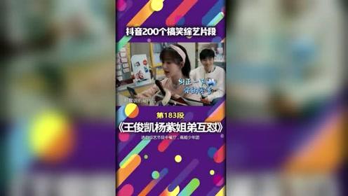 """综艺搞笑视频:""""梳头姐弟""""王俊凯与杨紫的日"""