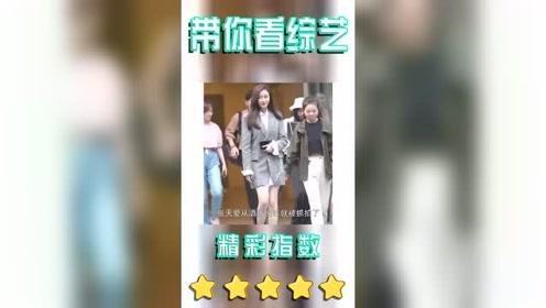 张天爱酒店出来被抓拍素颜镜头暴露真实腿型,网友:这才现实!