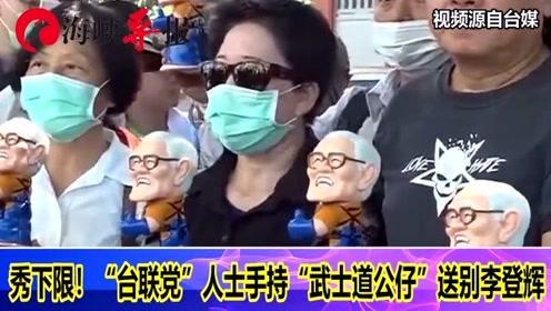 """秀下限!""""台联党""""人士竟手持""""武士道公仔"""""""
