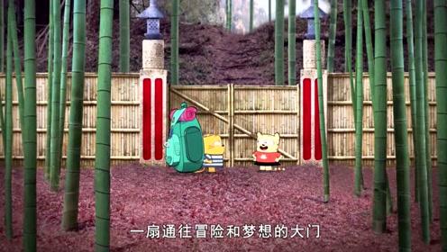 奇奇妙妙环游记:奇奇妙妙竹林大冒险,太好玩