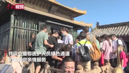 武当山单日游客量突破1.5万人创今年新高