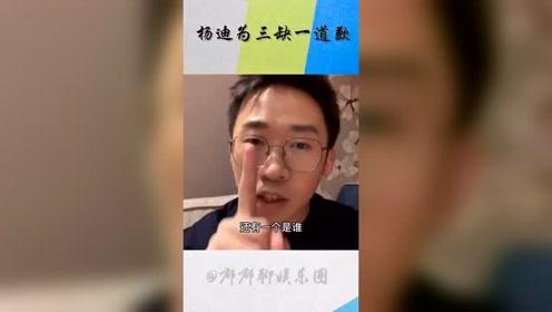 """杨迪向张艺兴道歉?归国四子""""三缺一"""",粉丝"""
