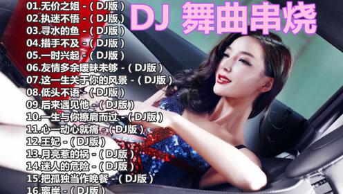 歌曲DJ. 高清 重低音.全中文DJ.夜店舞曲 现场串烧.DJ歌曲