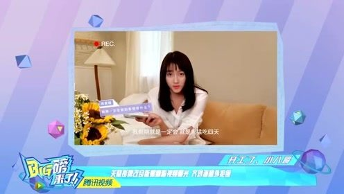 关晓彤假期计划,宋威龙拍视频好暖,段奕宏聊剧中角色!